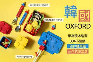每組只要449元起,即可享有韓國【OXFORD】樂高積木造型304不鏽鋼四件餐具組/三件式便當盒〈任選一組/二組/三組/四組,餐具組顏色可選:藍/紅〉