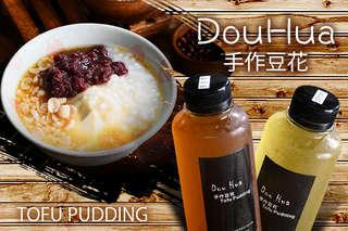 近捷運信義國小站【Dou Hua手作豆花】以嚴選原料製作出令人懷念的各式甜品、飲品,清新自然的香氣給您最純粹美好的享受!
