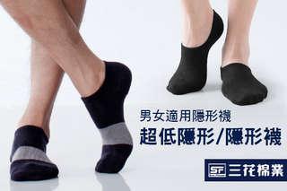 每雙只要50元,即可享有【三花棉業SUN FLOWER】台灣製-精梳棉隱形襪子/超低隱形襪子12雙,組合可選:A.隱形襪子(黑12雙/深藍12雙/中灰12雙/黑6雙+藍6雙/黑6雙+中灰6雙/黑6雙+藍3雙+中灰3雙) / B.超低隱形襪子(黑12雙/中灰12雙/白12雙/黑6雙+中灰6雙/黑6雙+中灰3雙+白3雙)