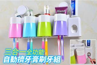 【三合一全功能自動擠牙膏刷牙組】防塵漱口杯&牙刷架&自動擠牙膏結合為一體,還有收納盒,不僅可以各其所位,更可以讓浴室的小小空間收納有序喔!