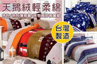 只要289元起,即可享有台灣製造天鵝絨輕柔棉-床包(單人兩件式/雙人三件式/雙人加大三件式)/床包薄被套(單人三件組/雙人四件組/雙人加大四件組)/床包鋪棉兩用被套(單人三件組/雙人四件組/雙人加大四件組)一組,多種款式可選