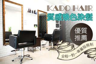 只要399元起,即可享有【KADO HAIR】A.精緻質感洗剪護方案 / B.CEO甦活深層護理方案 / C.質感煥色染髮方案