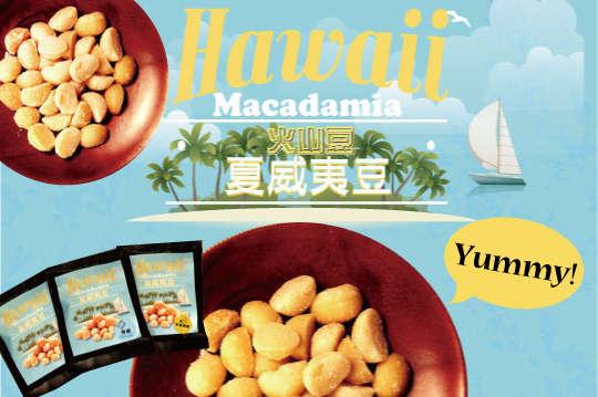 每包只要62元起,即可享有火山豆夏威夷豆珍果〈任選4包/8包/15包/30包,口味可選:原味/薄鹽/奶香蜂蜜〉