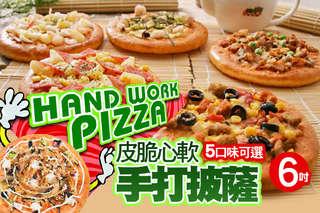 每片只要56元起,即可享有【貴客pizza】皮脆心軟手打六吋披薩〈任選8片/16片/24片/36片/48片,口味可選:田園蔬菜/和風章魚燒/夏威夷/什錦總匯/燻雞蘑菇〉