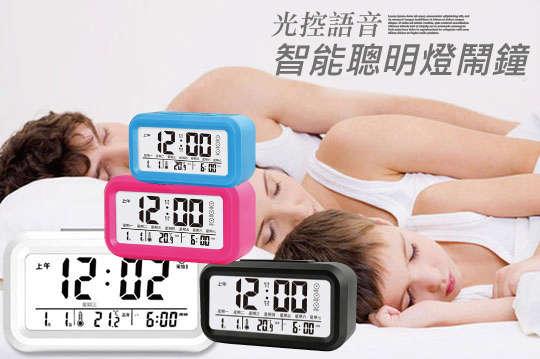 每入只要188元起,即可享有光控語音智能聰明燈鬧鐘〈一入/二入/四入/六入,顏色可選:黑/白/藍/粉〉