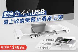 架高視覺還有 USB 插孔設計!【鋁合金4孔USB桌上收納螢幕止滑桌上架】結合四孔 USB 穩定供電,輕鬆充電手機、行動電源或是小檯燈等,還能將鍵盤收放到下方更可墊高螢幕!