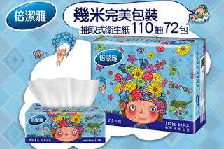 每包只要10元,即可享有【倍潔雅】幾米完美限定包裝抽取式衛生紙110抽1箱共72包
