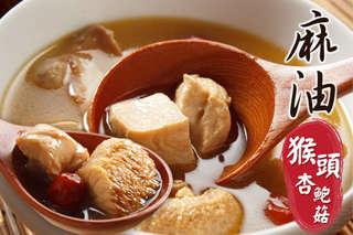 愛吃肉的麻吉一定會愛杏鮑菇!【泰凱食堂-麻油猴頭杏鮑菇】擁有菇類豐富的營養與香氣,又有肉的口感,讓人越吃越健康!