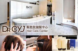 只要599元起,即可享有【DR. CYJ髮胜肽健髮中心】A.髮胜肽頭皮養護 / B.甦活頭刮舒壓養護