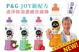 日本原裝進口!【P&G】日本製JOY新配方速淨除油濃縮洗碗精,快速洗淨油汙不傷手,泡泡好沖洗,水費省更多~