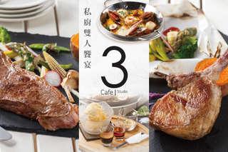 只要1280元起(雙人價),即可享有【3 Cafe Studio】私廚雙人饗宴A/B方案
