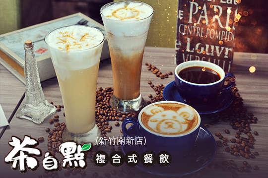只要49元,即可享有【茶自點複合式餐飲(新竹關新店)】來杯咖啡吧!茶自點精選咖啡〈經典原味(L)/拿鐵(M)(純粹/黑糖/榛果/鹽岩/貝里斯)/卡布奇諾(M)/焦糖瑪奇朵(M) 八選一〉