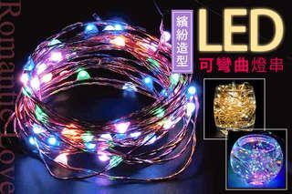 只要249元起,即可享有可彎曲繽紛造型LED燈串(5米/10米)〈1入/2入/4入/8入/16入,顏色可選:暖白光/彩色〉