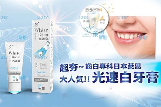 每入只要399元起,即可享有日本齒科博士研發【萊思LI-ZEY】藍光光速白牙膏〈一入/三入,口味可選:薄荷/葡萄柚〉