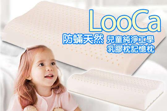 每入只要299元起,即可享有兒童純淨防蟎天然工學乳膠枕記憶枕〈一入/二入/四入〉