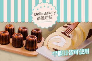 只要140元起,即可享有【Delle Bakery德麗烘焙(金典店)】A.萊姆重奶可麗露四入 / B.萊姆重奶可麗露六入 / C.生乳捲二入 / D.生乳捲四入