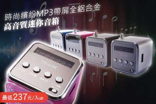 每入只要237元起,即可享有時尚繽紛MP3帶屏全鋁合金高音質迷你音箱〈一入/二入/四入,顏色可選:黑色/桃紅色/藍色/銀色〉
