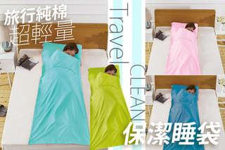【旅行純棉超輕量便攜安心保潔睡袋】愛乾淨的麻吉一定要買,隔絕外宿困擾,方便好攜帶,出國、露營、輕旅遊都好好用!