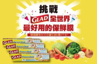 Magic~讓所有人驚呼連連的商品!【美國 GLAD 神奇密封保鮮膜】不單單只能做保鮮膜,還能分裝食物或是當袋子使用,密封效果還比夾鏈袋還要好用!