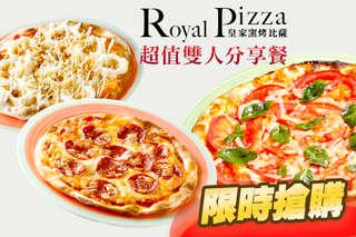 只要379元(雙人價),即可享有【Royal Pizza皇家窯烤比薩】超值雙人分享餐〈8吋Pizza:彩椒燻雞/藍紋羅馬起司/鮪魚玉米/中捲燒 四選一 + 8吋Pizza:美式臘腸/夏威夷/瑪格麗特 三選一 + 奶油培根麵/青醬燻雞麵/蕃茄牛肉丸麵/紅咖哩燻雞麵/經典蕃茄麵 五選一 + 沙拉二份 + 每日例湯二份 + 金桔冰茶/蜂蜜檸檬汁/芭樂汁/香蕉牛奶/蘋果牛奶 五選二〉