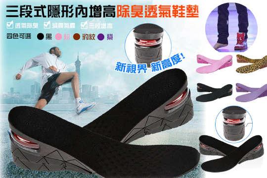 每雙只要89元起,即可享有可減裁三段式隱形內增高氣墊鞋墊〈任選1雙/3雙/6雙/8雙/10雙/12雙/15雙/20雙,顏色可選:黑色/粉色/紫色/豹紋〉