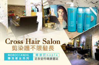 只要399元起,即可享有【Cross Hair Salon】A.超人氣MOROCCANOIL摩洛哥/RF荷那法蕊精油洗剪護專案 / B.煥髮首選日系剪染護專案(不限髮長) / C.巴黎萊雅深層結構式護髮(不限髮長)