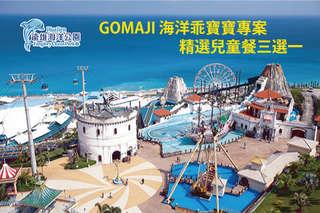 2017【花蓮-遠雄海洋公園】 X GOMAJI 海洋乖寶寶!八大主題樂園區、四大國際級表演,適合全家大小一起同樂,讓您擁有歡樂精采一整天!