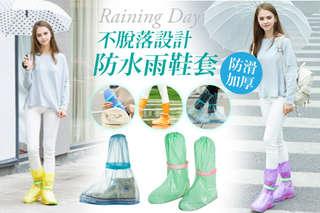 每雙只要79元起,即可享有最新款防滑加厚不脫落設計防水雨鞋套〈1雙/2雙/4雙/6雙/8雙/12雙/16雙,顏色可選:粉底綠/粉底透明/藍底紅/綠底紫/綠底黃,尺寸可選:S/M/L〉