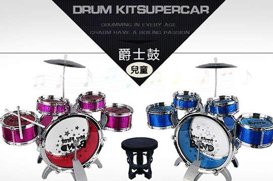每入只要399元起,即可享有兒童套裝爵士鼓〈一入/二入/四入/六入,顏色可選:藍色/桃紅色〉