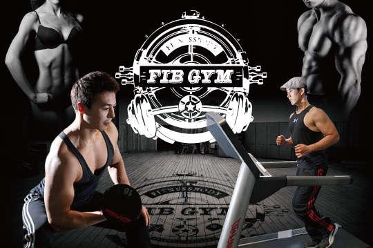 只要199元起,即可享有【FIB Gym】豪華旗艦館A.單日體驗券/B.10日體驗券/C.15日體驗券〈專業健身教練諮詢、各類健身器材、頂級衛浴設備等均可使用〉
