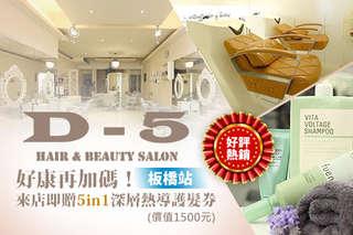 近板橋站!【D-5 HAIR & BEAUTY SALON】選用日本資生堂SHISEIDO系列髮品、ROVENDIS無氨染膏,給秀髮頂級滋潤的呵護寵愛!