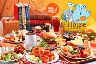 【PuHouse 皮悠好食】打造寬敞舒適的用餐空間,嚴選新鮮食材、提供豐富多樣的美味餐點,適合家人及朋友聚餐的好所在,簡單的咖啡及餐點,開啟你美好的一天!