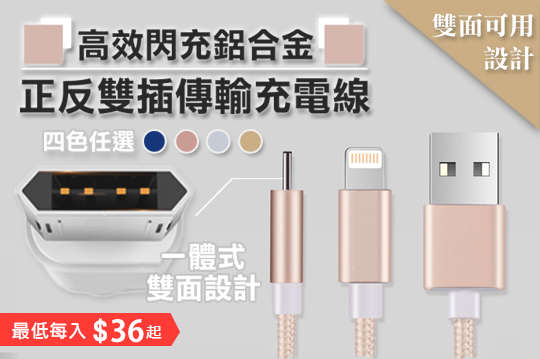 每入只要36元起,即可享有高效閃充鋁合金正反雙插傳輸充電線〈任選1入/2入/4入/8入/16入/24入/32入/48入/64入,款式可選:Android(Micro USB)/Apple(Lightning),顏色可選:太空銀/土豪金/玫瑰金/寶藍色〉
