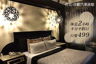 只要499元,即可享有【台北-欣歡汽車旅館】雙人休息,不分平假日專案〈含精緻雙人房休息2小時 + 一房一車庫〉