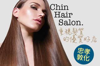 只要399元起,即可享有【Chin Hair Salon】A.草本舒緩精緻超值洗剪 / B.娜普菈三段式結構護髮 / C.娜普菈日系質感染髮