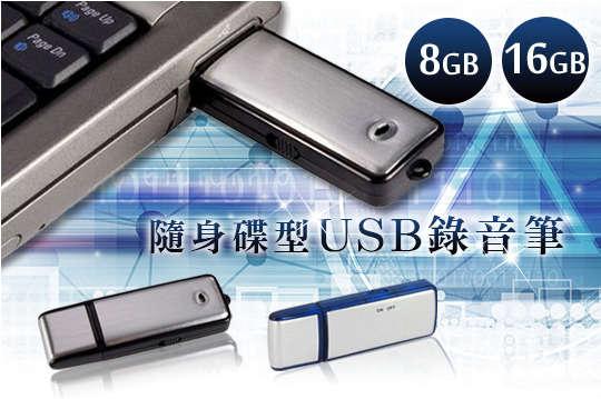 只要341元起(免運費),即可享有8g/16g隨身碟型USB錄音筆〈一入/二入,顏色可選:藍/黑/全黑〉