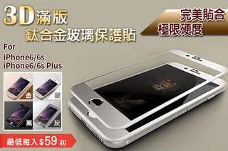 每入只要59元起,即可享有3D滿版鈦合金鋼化玻璃保護貼〈任選1入/2入/4入/6入/10入/15入/20入,型號可選:iPhone6/iPhone6 PLUS/iPhone6S/iPhone6S PLUS,顏色可選:黑/金/銀/灰〉