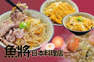 【魚將日本料理店】精心嚴選食材用料,每日提供各式種類的新鮮食材,提供丼飯、壽喜燒、烏龍麵等日式經典美味,讓您能夠在此盡情享受愉快的用餐時光!