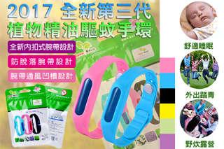每入只要58元起,即可享有韓國進口【BaneStop】可反戴可調式天然精油長效防蚊蟲手腳環〈任選1入/2入/4入/8入/12入/18入/24入/50入,手腳環顏色可選:藍/粉/黑/紫/果綠/黃,膠囊隨機出貨〉