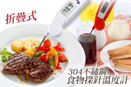 每入只要239元起,即可享有304不鏽鋼折疊式食物探針溫度計〈任選一入/二入/四入/六入/八入,顏色可選:紅色/白色/黑色/藍色〉