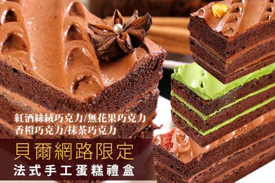 每盒只要189元起,即可享有貝爾網路限定法式手工蛋糕禮盒〈任選一盒/四盒/六盒(每盒附提袋一入),口味口選:紅酒絲絨巧克力/無花果巧克力/香橙巧克力/抹茶巧克力〉