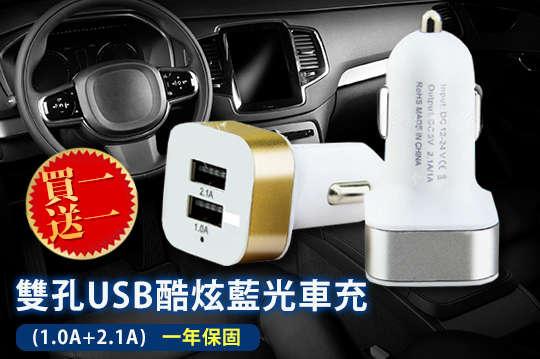 每入只要35元起,即可享有雙孔USB酷炫藍光車充(1.0A+2.1A)〈一入/十入,顏色隨機出貨:紅/玫/藍/銀/金/紫/綠,一年保固〉每購買一入另加贈一入