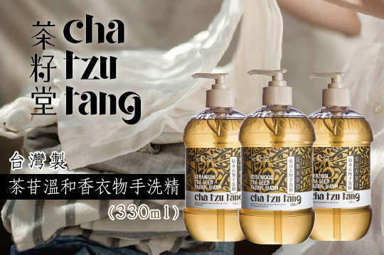 每入只要142元起,即可享有台灣製【茶籽堂】茶苷溫和香衣物手洗精(330ml)〈3入/6入/9入/12入,款式可選:花梨木/安息香/天竺葵〉