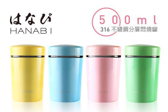 每入只要370元起,即可享有【日本HANABI】316不鏽鋼二代雙層悶燒罐〈一入/二入/四入,顏色可選:藤黃/露草/薄紅/綠青〉