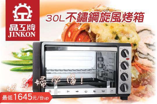 每台只要1645元起,即可享有【晶工】30L不鏽鋼旋風烤箱〈一台/二台〉