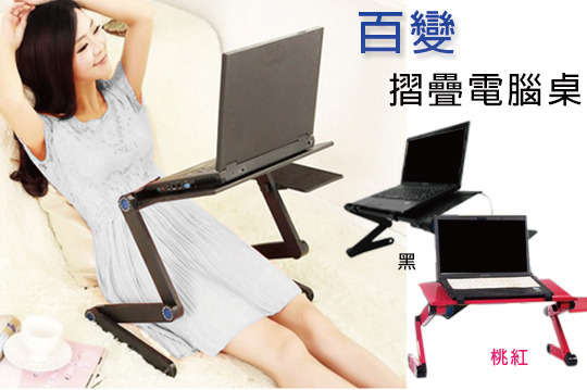 每入只要469元起,即可享有鋁合金散熱折疊電腦桌〈任選一入/二入,顏色可選:紅/黑〉