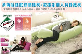 只要599元起,即可享有台灣製-療癒系懶人長條抱枕/日本大防蹣防潑水睡眠舒壓睡枕〈一入/二入,多種顏色可選〉