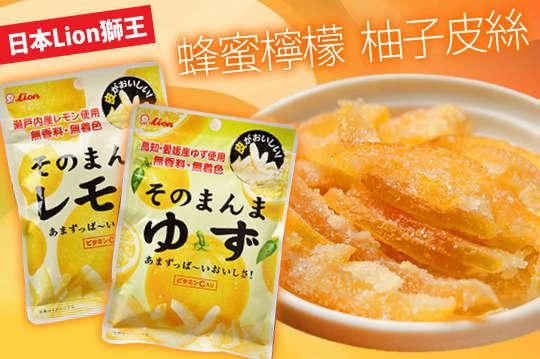 每包只要60元起,即可享有【日本Lion獅王】蜂蜜檸檬皮絲/柚子皮絲〈任選1包/3包/6包/12包/16包/20包/25包/30包〉