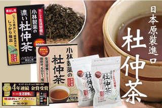 日本超高人氣【小林製藥】日本原裝進口-杜仲茶!極受日本女性歡迎的當紅飲品,最低每袋只要銅板價,還不快開團揪姐妹淘一起喝!