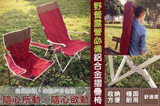 只要449元起,即可享有野餐露營必備鋁合金摺疊椅-舒壓型/加高穩固型等組合,加高穩固型顏色可選:紅色/綠色